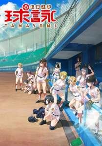 Anime - Tamayomi - The Baseball Girls - Episode #11/Le niveau de la coupe