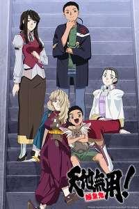 Anime - Tenchi Muyo! Ryo-Ohki - Saison 5 - Episode #Tenchi Muyo! Ryo-Ohki (Saison 5) Épisode