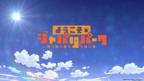 Anime - Welcome to the JAPARI PARK - Episode #31 – La cavalerie arrive