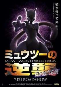 Le film Pokémon : Mewtwo contre-attaque – Évolution arrive sur Netflix cette semaine