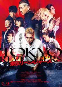 Une bande-annonce pour le film live Tokyo Revengers