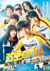 Des nouvelles du film live Yowamushi Pedal