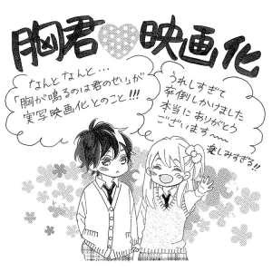 Le manga Heartbeats de Risa Konno adapté en film live