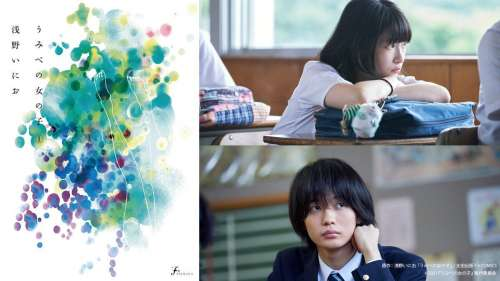 Le manga La fille de la plage d'Inio Asano adapté en film live pour cet été