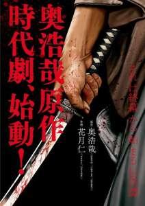 Hiroya Oku lance un spin-off historique de Gantz