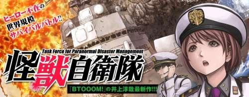 Junya Inoue lance un nouveau manga
