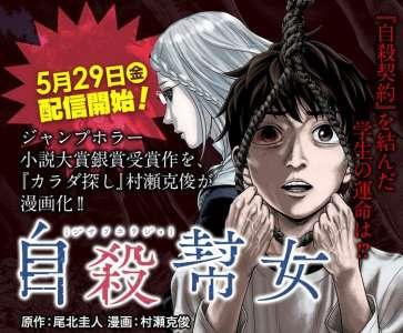 Katsutoshi Murase adapte un autre roman horrifique dans son nouveau manga d'épouvante