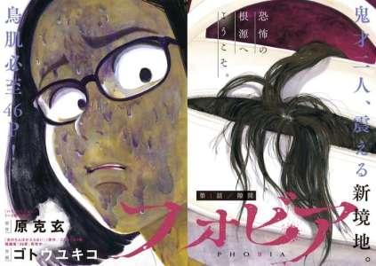 Des phobies et de l'horreur dans le nouveau manga  de Yukiko Gotô