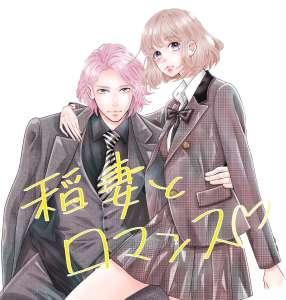 Un nouveau manga de Rin Mikimoto débutera en janvier