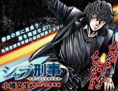 Un inspecteur s'attaque aux drogues dures dans le nouveau manga de Fumio Obata