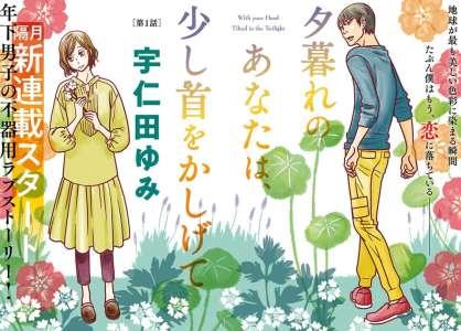 Yumi Unita parle de la différence d'âge dans un couple dans son nouveau manga