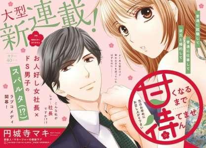 Un nouveau manga pour Maki Enjôji