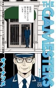 Natsume Ono dévoile le prologue d'une nouvelle série