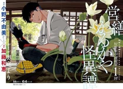 Kazue Katô adapte les histoires fantastiques de Fuyumi Ono dans une courte série