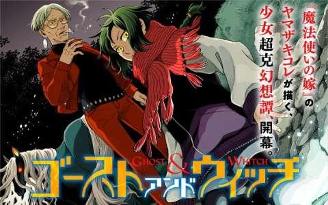 Un nouveau manga pour Kore Yamazaki