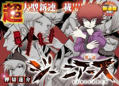 Rensuke Oshikiri s'essaie à la science-fiction dans un nouveau manga