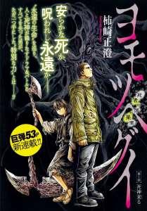 De l'horreur et du fantastique dans le nouveau manga de Masasumi Kakizaki