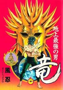 Trois mangas de Shinobu Kaze prévus chez Black Box