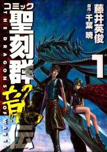 Black Box annonce le manga The Dragon of Wares