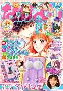 Des amis d'enfance beaux mecs dans le nouveau manga de Haruka Mitsui