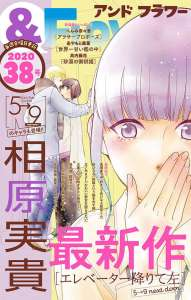 Un spin-off pour From 5 to 9 de Miki Aihara