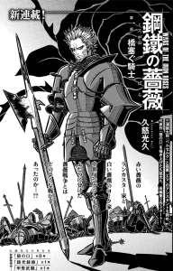 Mitsuhisa Kuji, de retour au Japon avec un manga historique