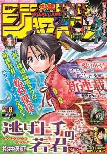 Yûsei Matsui, l'auteur de Neuro et d'Assassination Classroom, lance un nouveau manga dans le Shônen Jump