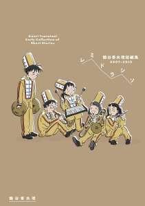 Le manga BL Metamorphose adapté en film live