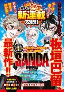 Paru Itagaki, de retour avec un nouveau manga