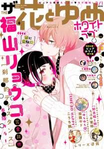 De la distanciation sociale dans le nouveau manga de Ryôko Fukuyama