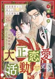 Un nouveau manga de Shiki Chitose débutera cette semaine