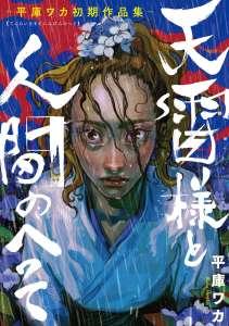 Waka Hirako, de retour au Japon avec un recueil d'histoires courtes