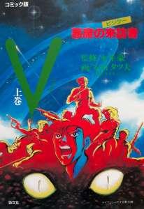 Black Box s'associe aux éditions Little big monsters pour un nouveau projet manga
