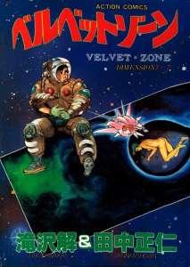 Black Box annonce le manga Velvet Zone