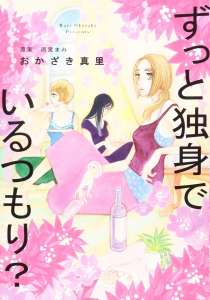 Le manga Zutto Dokushin de Iru Tsumori? de Mari Okazaki adapté en film live