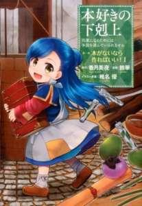 La petite faiseuse de livres s'installe chez Ototo