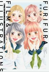 Un artbook pour Love,Be Loved Leave,Be Left au Japon