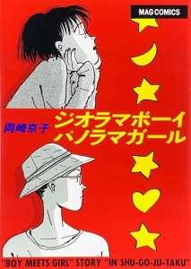 Le manga Georama Boy Panorama Girl prochainement adapté en film live