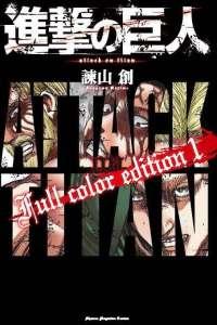 Une exposition en ligne, une édition couleur physique et un ultime guidebook pour L'Attaque des Titans
