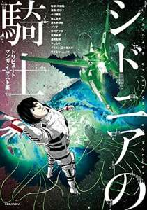 Un ouvrage anthologique pour Knights of Sidonia