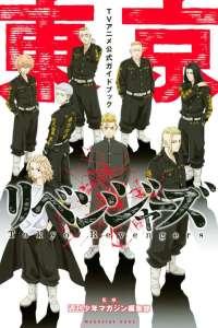 Un guidebook pour l'anime Tokyo Revengers