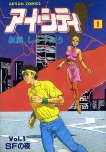 Lancement du financement du manga Ai City chez Black Box
