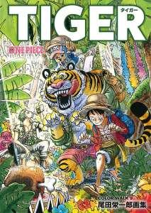 Un neuvième artbook et des coffrets One Piece pour la rentrée japonaise